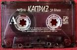Ария - С Кем Ты? - 1986. (МС). Кассета. Moroz Records., фото №6