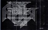 Ария - С Кем Ты? - 1986. (МС). Кассета. Moroz Records., фото №8