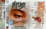 Ария - 2000 И Одна Ночь - 1999. (МС). Кассета. Classic Company., фото №6