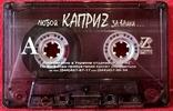 Ария - Мания Величия - 1985. (МС). Кассета. Moroz Records, фото №6
