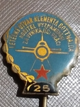 Знак летный отряд им. Клемента Готвальда