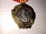 Орден Ленина. копия., фото №4