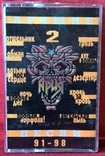 Ария - Лучшие Песни -2 - 1991-98. (МС). Кассета. Moroz Records., фото №2