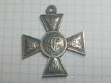 Георгиевский крест 4 степени 963 копия, фото №2