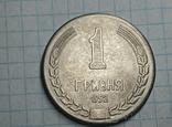 """Гривна 1992 """"порошковая"""" копия, фото №2"""
