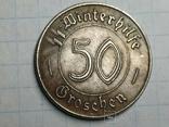 50 грош СС копия, фото №2