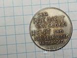 Рейх 50 грош НСДАП копия, фото №3