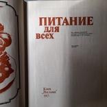 Питание для всех 1983р., фото №4