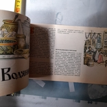 """Кощеев """"Нипитки из дикорастущих ягод и грибов"""" 1991р., фото №4"""