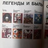 Легенды и быль о продуктах 1969р., фото №5