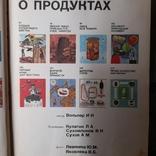 Легенды и быль о продуктах 1969р., фото №6