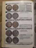 Каталог Монеты России, фото №5