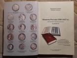 Каталог Монеты России, фото №11