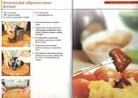 Фантазии из овощей и фруктов.2008 г., фото №9