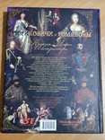 Рюриковичи и Романовы, фото №3
