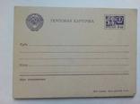 Почтовые карточки 1966, 1976 гг, фото №3