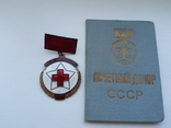 Почетный донор СССР на документах, фото №3