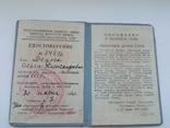 Почетный донор СССР на документах, фото №6