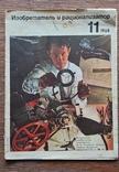"""Журнал """"Изобретатель и рационализатор"""" № 11 1968г, фото №2"""