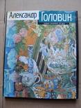 Александр Головин. Новая галерея 20 век., фото №2