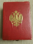 Орден Святого Станислава III cтепени. В футляре., фото №11