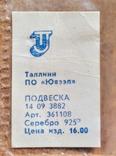 "1990 г. подвеска в упаковке, Таллинн, ПО ""Ювээл"", серебро 925, фото №7"