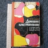 """Кравцов """"Домашнее консервирование и хранение пищевых продуктов"""" 1971, фото №2"""