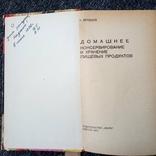 """Кравцов """"Домашнее консервирование и хранение пищевых продуктов"""" 1971, фото №3"""