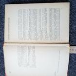 """Кравцов """"Домашнее консервирование и хранение пищевых продуктов"""" 1971, фото №4"""