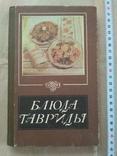 Блюда Тавриды 1989р, фото №2