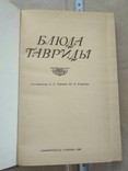 Блюда Тавриды 1989р, фото №7
