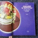 """Н.Губа """"Овощи и фрукты на вашем столе"""", фото №3"""