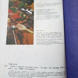 """Н.Губа """"Овощи и фрукты на вашем столе"""", фото №6"""