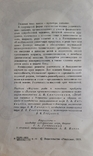 Питание для всех. Под редакцией профессора А.И. Кочерги, фото №4