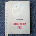 Л.М. Лемкуль Праздничный стол, фото №2
