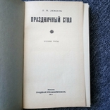 Л.М. Лемкуль Праздничный стол, фото №3