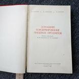 Домашнее консервирование пищевых продуктов. 1966, фото №4