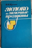 Кугенев П.В. Молоко и молочные продукты, фото №2