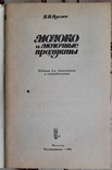 Кугенев П.В. Молоко и молочные продукты, фото №3
