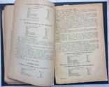 350 сортов хлебобулочных изделий .Пищепромиздат 1937г., фото №5