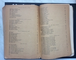 350 сортов хлебобулочных изделий .Пищепромиздат 1937г., фото №10