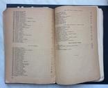 350 сортов хлебобулочных изделий .Пищепромиздат 1937г., фото №11