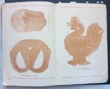 350 сортов хлебобулочных изделий .Пищепромиздат 1937г., фото №13