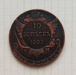 Россия 10 копеек 1809 г. Перечекан. (копия), фото №2