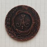 Россия 10 копеек 1809 г. Перечекан. (копия), фото №3