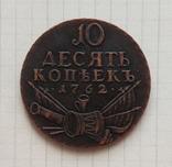 Россия 10 копеек 1762 г. Барабаны (копия), фото №2