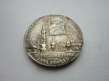 Медаль 2-го паломничества Папы Иоанна Павла II ''Реверс', фото №4