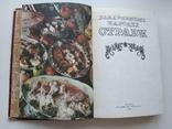1990 Закарпатські народні страви, фото №5