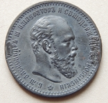1 рубль, 1891 г Россия, фото №3