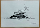 """Карикатура М.С. Рябинина """"Налоговое законодательство"""", фото №3"""